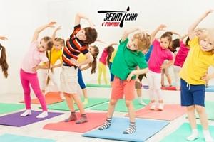Kurz všeobecné pohybové přípravy pro děti od 4 do 9 let...